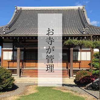 お寺の樹木葬イメージ