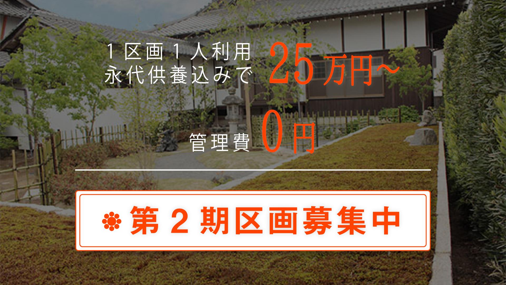 大源寺の樹木葬は1区画25万円~