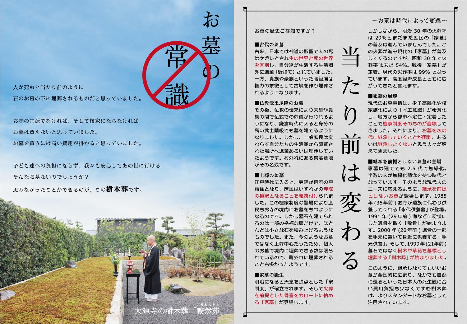 大源寺の新聞チラシ表