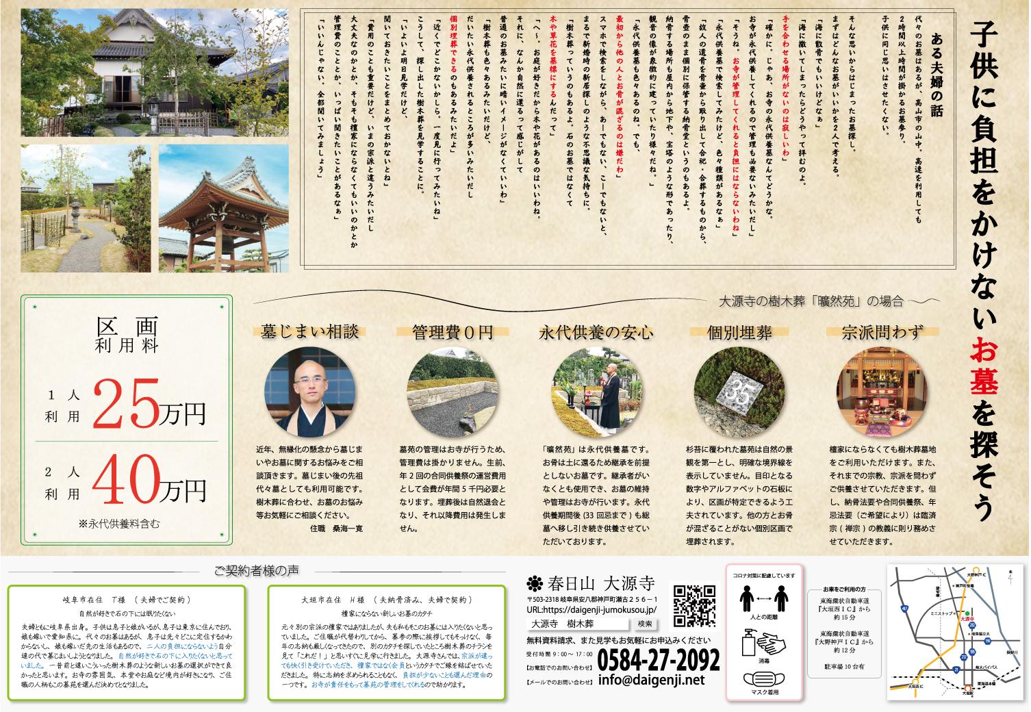 大源寺の新聞チラシ裏