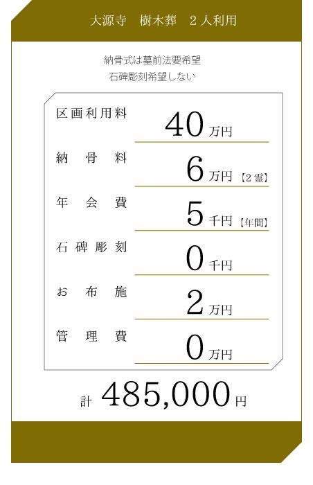 大源寺の樹木葬に掛かる費用2人利用